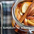 ■セミドライアップルとシナモンのフルーツブランデー*それときれいなフルーツ♪