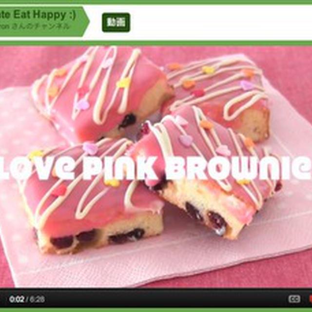 LOVE PINK ブラウニー(動画レシピ)