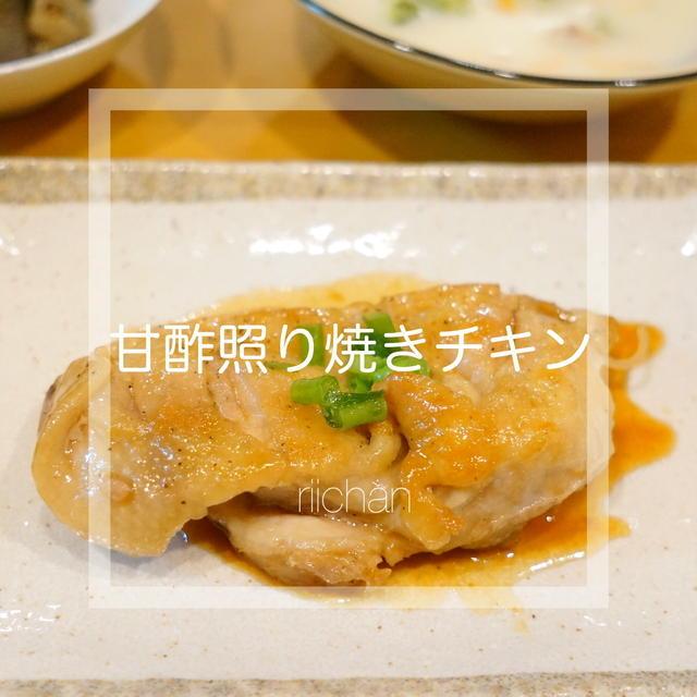 【おうちごはん】甘酢照り焼きチキン