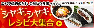 エバラ焼肉のたれ こだわり食感でつくる「シャキシャキレシピ」コンテスト