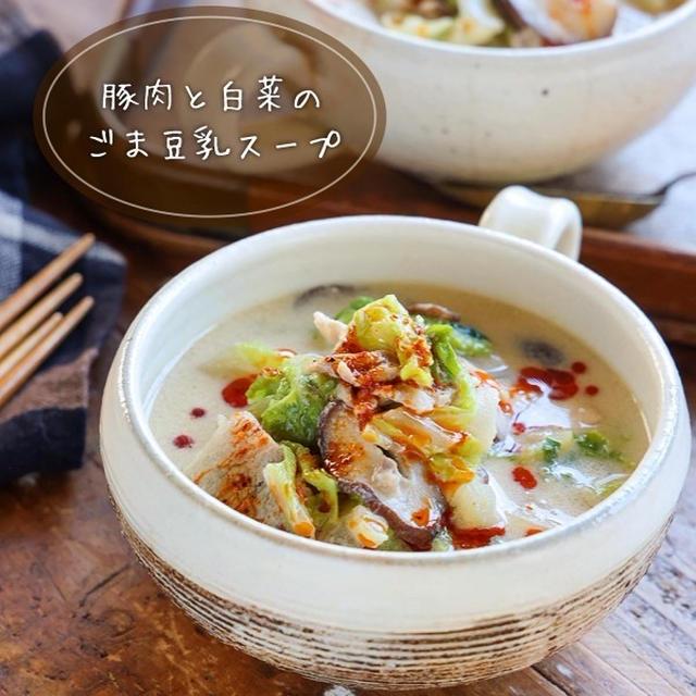 ♡豚肉と白菜のごま豆乳スープ♡【#簡単レシピ #時短 #おかずスープ #担々風】