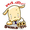 gumacoさん