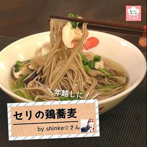 【動画レシピ】年越しの1杯はコレに決まり!「セリの鶏蕎麦」