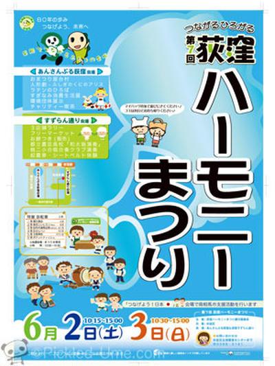 つながる ひろがる 第7回荻窪ハーモニーまつり 2012年6月2・3日開催