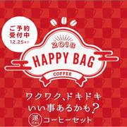 コーヒー 福袋2018 エクセルシオールカフェ コメダ珈琲店 &私の福袋計画近況