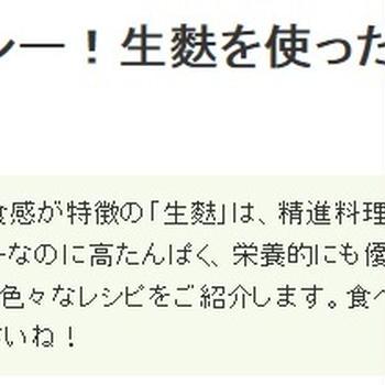 【掲載のお知らせ】レシピブログ「くらしのアンテナ」生麩を使った絶品アイデアレシピ