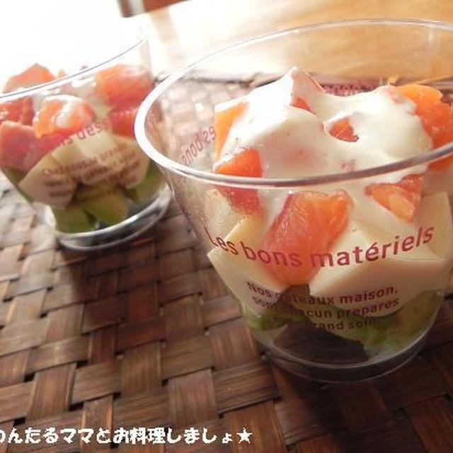 簡単★サーモンの3色カップサラダ