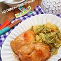 キャベツ1/2個ペロリ♪炊飯器でほったらかしホロホロチキンとキャベツの重ね煮