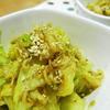 キャベツとしらすの和え物〜カレー風味〜