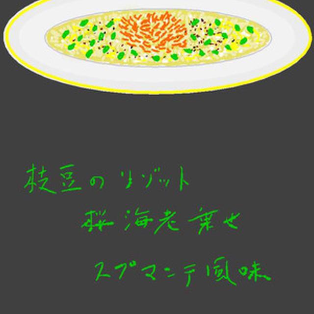 枝豆のリゾット 桜海老乗せ スプマンテ風味