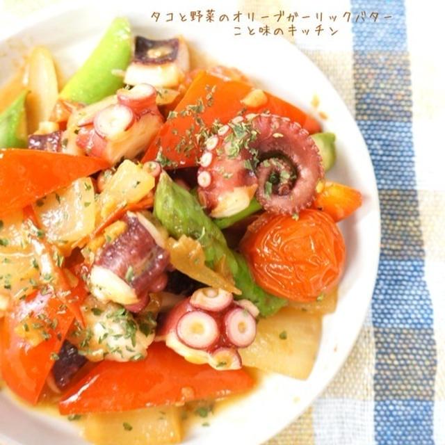 タコと野菜のオリーブガーリックバター