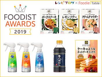フーディストアワード2019☆レシピ&フォトコンテスト