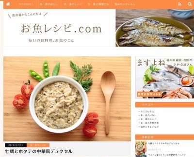 『牡蠣とホタテの中華風デュクセル』越前かに問屋ますよねレシピご紹介。