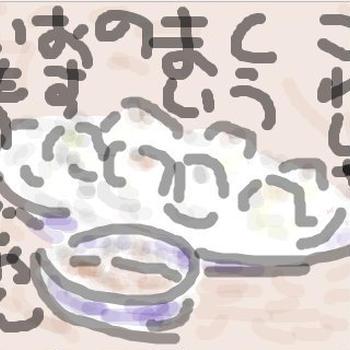 しうまいのつけ汁(しうまい・おまけ編4)