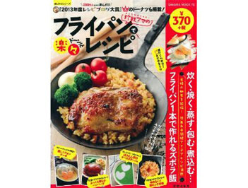 料理本「珍獣ママのフライパンでドーン! と楽々レシピ」を5名様にプレゼント!