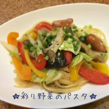 ★彩り野菜のパスタ★