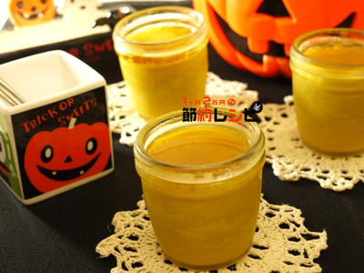 滑らかメープルかぼちゃプリン