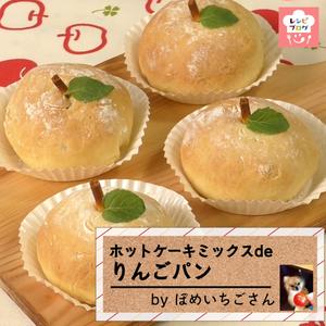 【動画レシピ】りんごそっくりの見た目がキュート♪「ホットケーキミックスdeりんごパン」