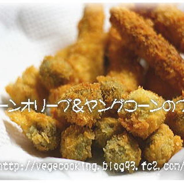 グリーンオリーブフライ☆ヤングコーンフライ(卵なし)