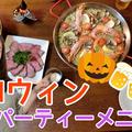 ハロウィンパーティーメニュー by オクノヒロコさん