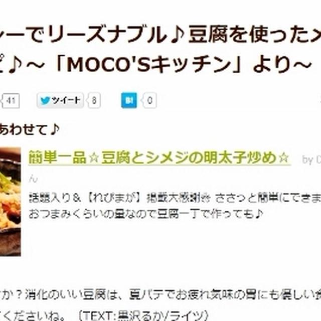 クックパッドニュース掲載 ≪簡単一品☆豆腐とシメジの明太子炒め☆≫