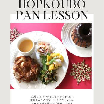 自家製ホップ酵母パンレッスン、クグロフとお料理。レッスンのお知らせ。