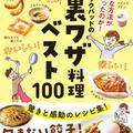 クックパッドの裏ワザ料理ベスト100 本日発売! by みぃさん