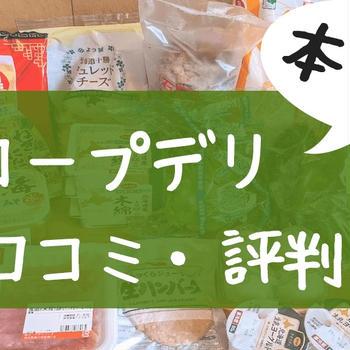 コープデリ【口コミ・評判】特徴と知っておきたいデメリットを解説