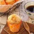 ブラックペパーとエダムチーズのカップケーキ
