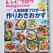 レンジで簡単チキンロール&「人気料理ブロガーの作りおきおかず」発売