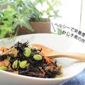 にんじんと枝豆が入ったひじき煮の作り方・レシピ!栄養豊富でヘルシー♪