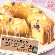 【動画レシピ】甘い香りとシャキシャキ感がたまらない♪「ココナッツレモン&ブルーベリーケーキ 」