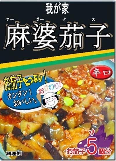 【麻婆茄子】夏になるとナス・キュウリバブルで使い切れない!