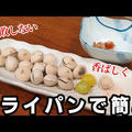 フライパンでふっくら香ばしく!簡単煎り銀杏の作り方