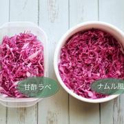 お弁当の彩りに!紫キャベツ2種*【ナムル風】【甘酢ラペ】