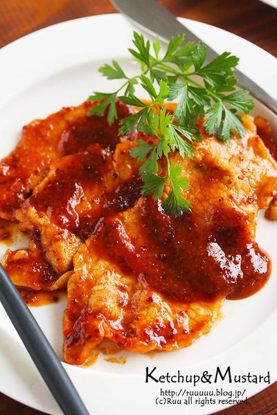 【レシピ】豚肉のケチャップ&マスタードソテー。