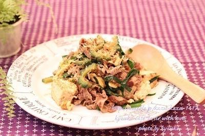 昼カフェ☆牛肉のゴーヤチャンプルー(レシピ)