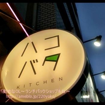 【木場】ハコバタキッチン!ワインがすすむ~♪本格バル料理!