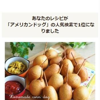 クックパッド1位&レシピブログ掲載レシピ♡
