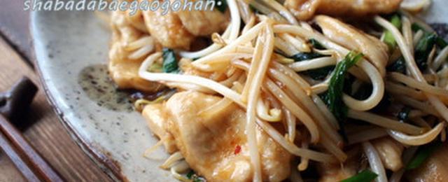 ピリ辛味でごはんがすすむ!ボリューム満点「肉野菜炒め」レシピ