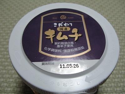 キムチの白和え(レシピ)