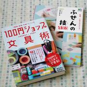 【本】ふせんの技100 / 100円ショップ文具術
