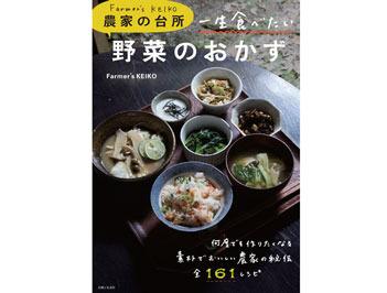 料理本「Farmer's KEIKO 農家の台所 一生食べたい野菜のおかず」を5名様にプレゼント!