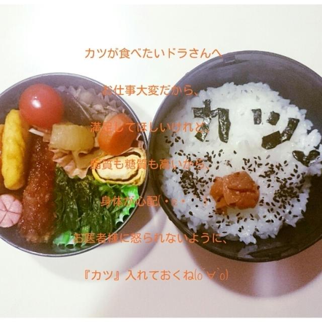 【Recipe:切り干し大根の梅昆布煮 】お弁当に、カツ入れておきました。