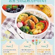 【連載】きれいを作る旬ごはん【簡単!お弁当おかずレシピ】