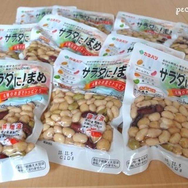 ☆カネハツ「野菜の日」セット サラダに!まめ 10袋☆