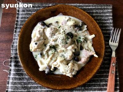 【レンジで1発!】これはオススメです!!レストランの味。鶏ときのこのクリーム煮(生クリーム不要)