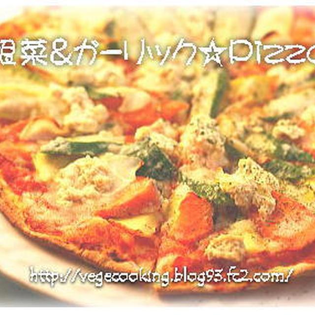 しゃきしゃき根菜PIZZA☆豆乳チーズ2種