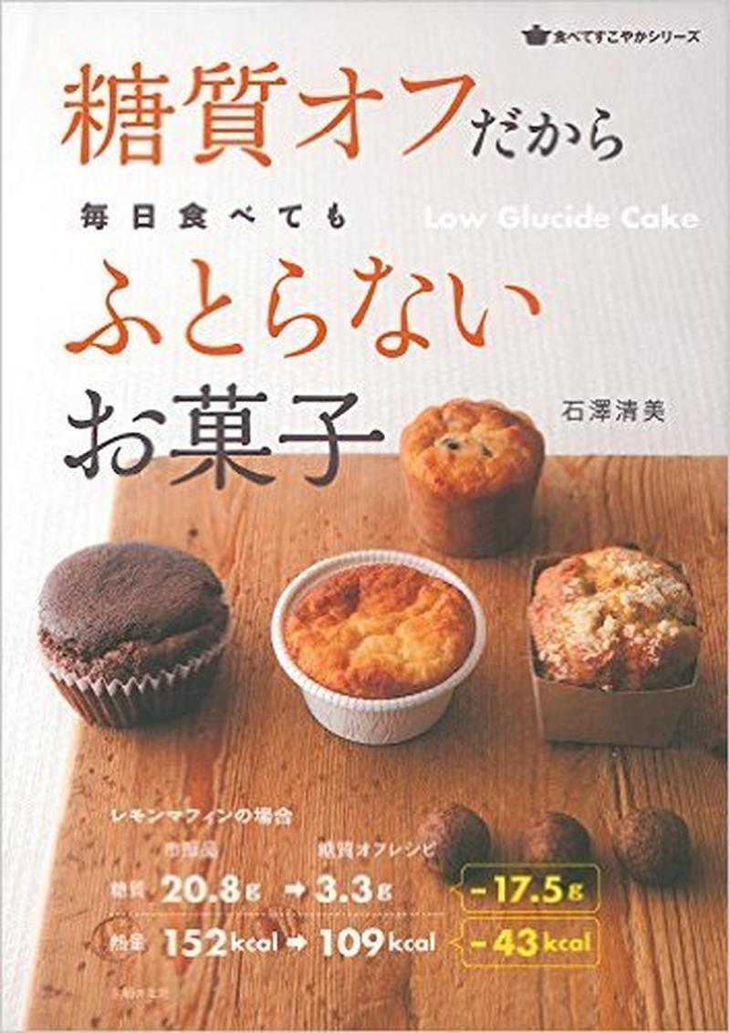 『糖質オフだから毎日食べてもふとらないお菓子』<br>石澤 清美/主婦の友社<br><br>糖質オフ...