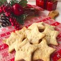 材料2つ♪トースター7分で簡単‼︎星型クッキー